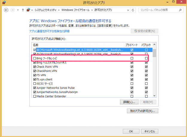windows8-firewall-block-program-05