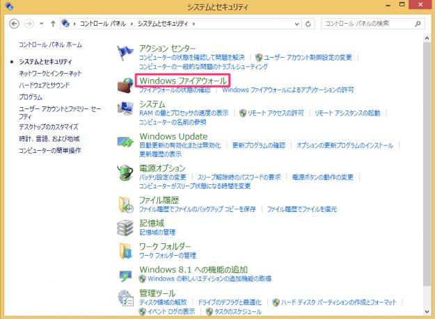 windows8-firewall-on-off-02