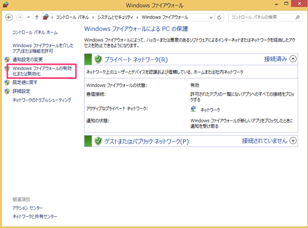 windows8-firewall-on-off-03