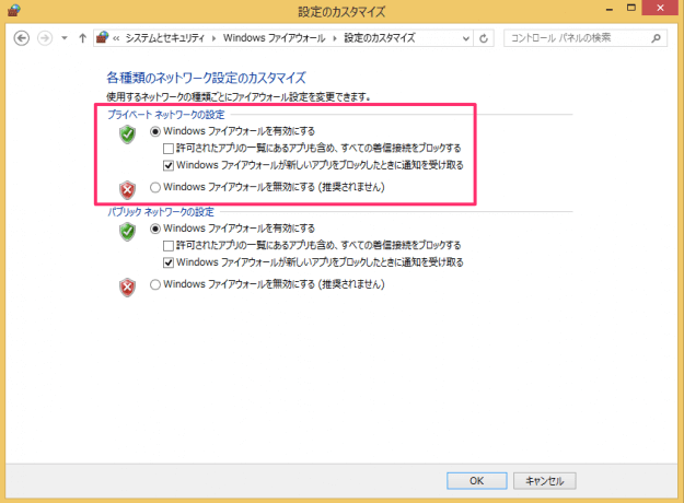 windows8-firewall-on-off-04