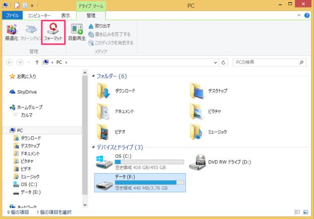 windows8-format-usb-flash-drive-03