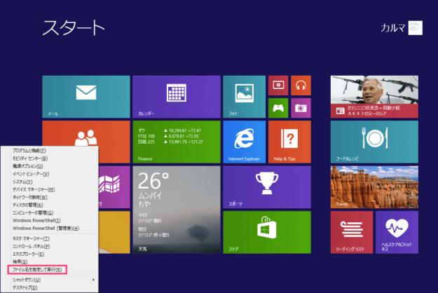 windows8-group-policy-editor-00
