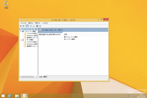 windows8-group-policy-editor-02