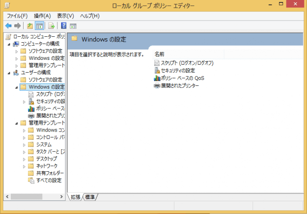 windows8-group-policy-editor-03