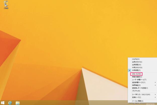 windows8-ime-pad-01