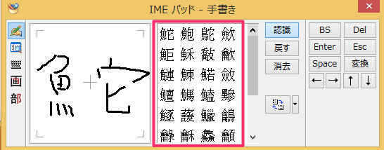 windows8-ime-pad-03