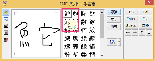 windows8-ime-pad-04