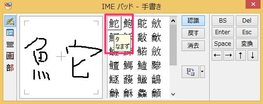windows8-ime-pad-04