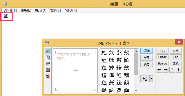 windows8-ime-pad-05
