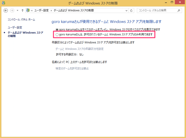 windows8-limit-games-apps-01