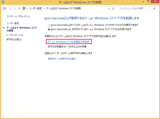 windows8-limit-games-apps-02