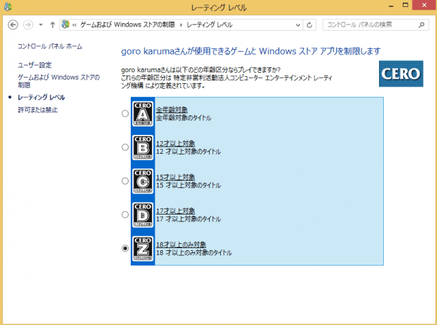 windows8-limit-games-apps-03