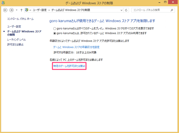 windows8-limit-games-apps-04