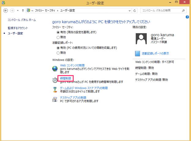 windows8-limit-usage-time-00