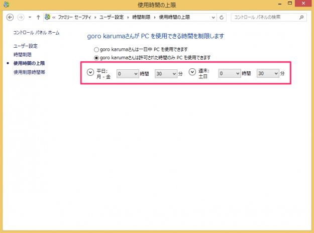 windows8-limit-usage-time-03