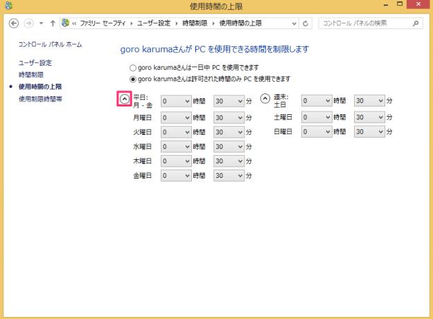 windows8-limit-usage-time-04