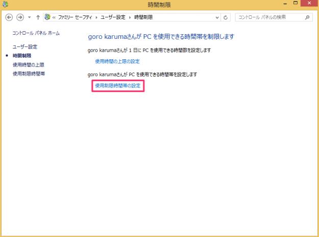 windows8-limit-usage-time-05