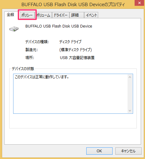 windows8-make-usb-device-faster-03