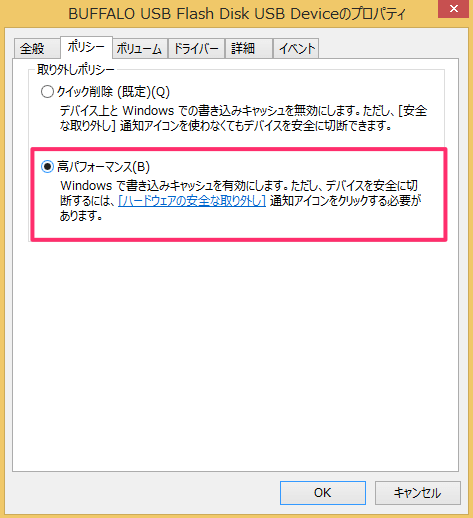 windows8-make-usb-device-faster-04