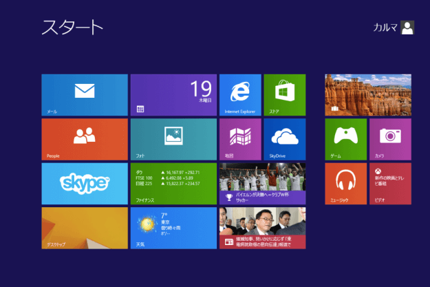 windows8-move-taskbar-position-01