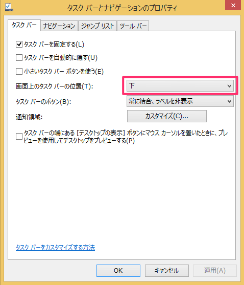 windows8-move-taskbar-position-03