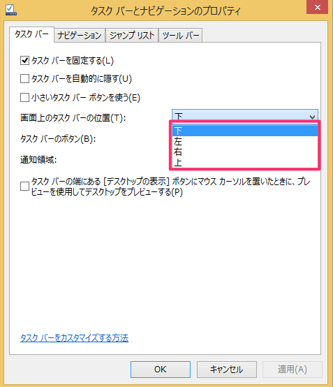 windows8-move-taskbar-position-04