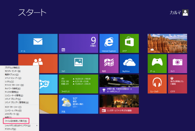 windows8-open-regedit-editor-00