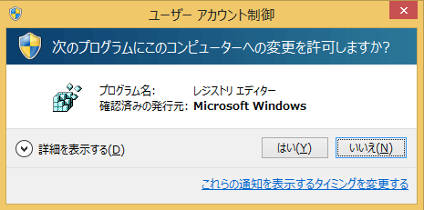windows8-open-regedit-editor-02