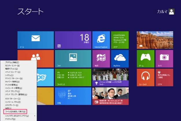 windows8-open-run-dialog-box-02