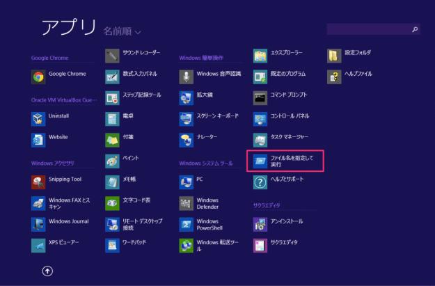 windows8-open-run-dialog-box-04