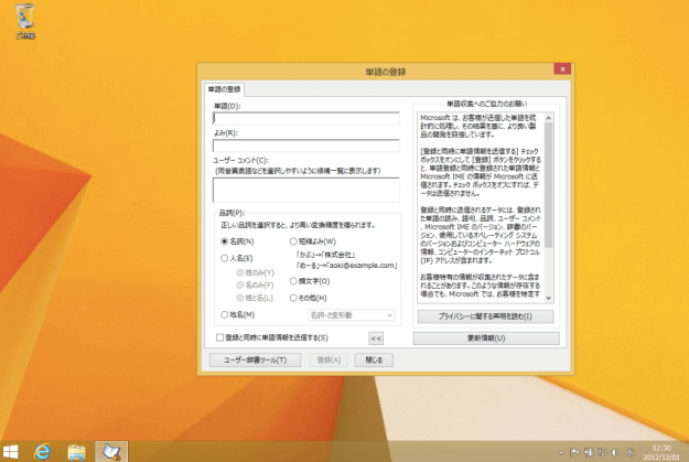 windows8-register-words-03