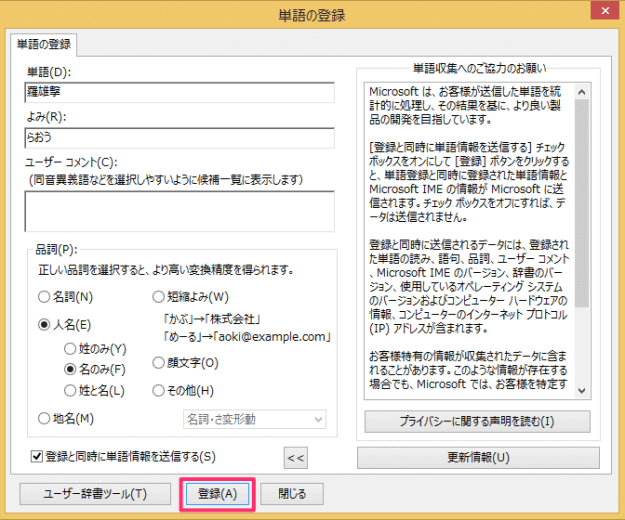 windows8-register-words-04