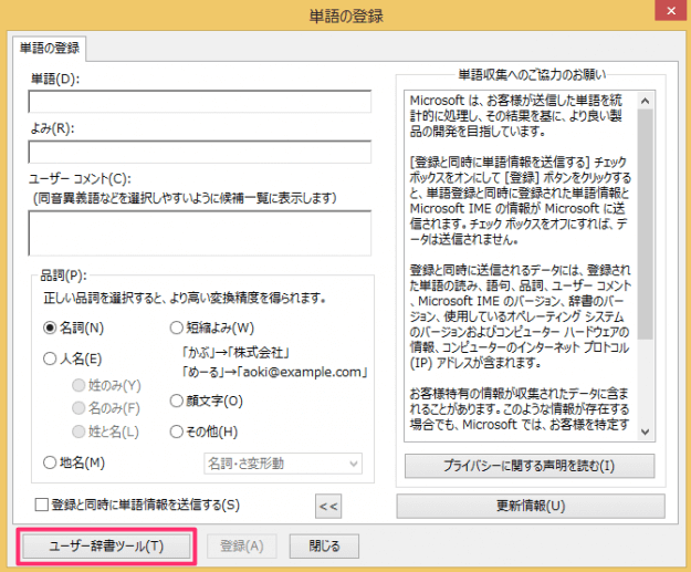 windows8-register-words-06