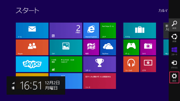 windows8-remove-device-safely-04
