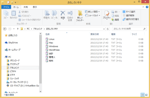 windows8-rename-multiple-files-02