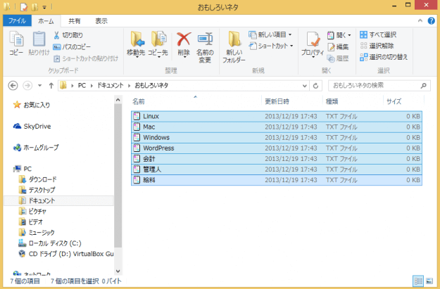 windows8-rename-multiple-files-03