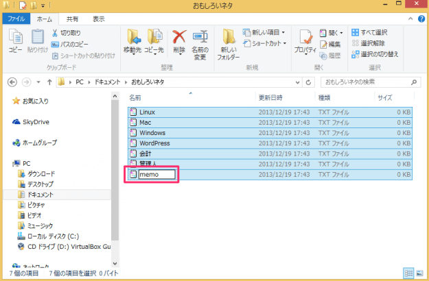 windows8-rename-multiple-files-04