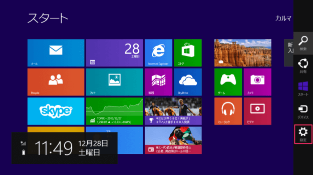 windows8-setup-wireless-lan-00