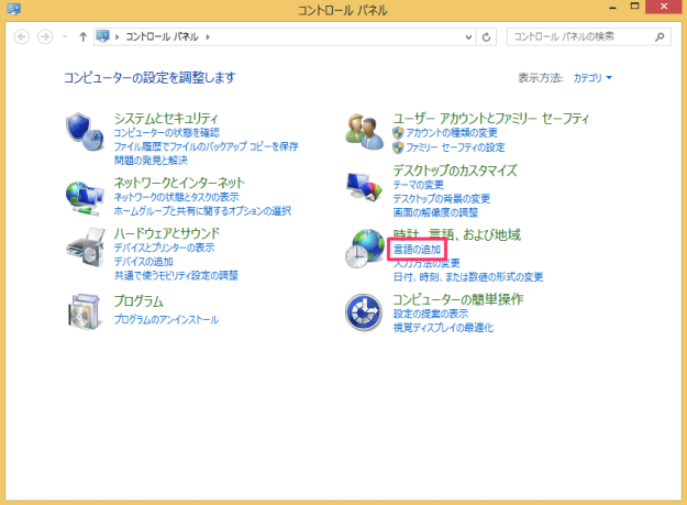 windows8-show-language-bar-02