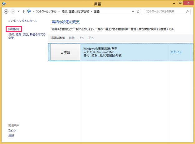 windows8-show-language-bar-03