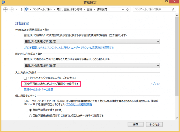windows8-show-language-bar-04