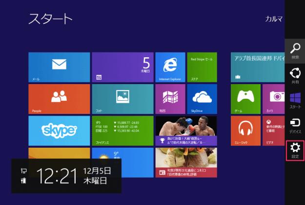 windows8-skydrive-sync-settings-pcs-00