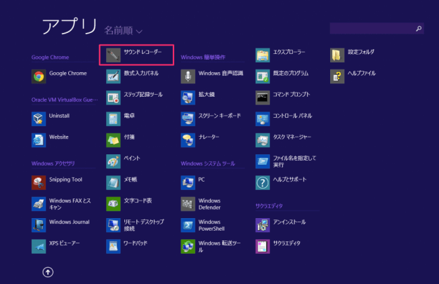 windows8-sound-recorder-01