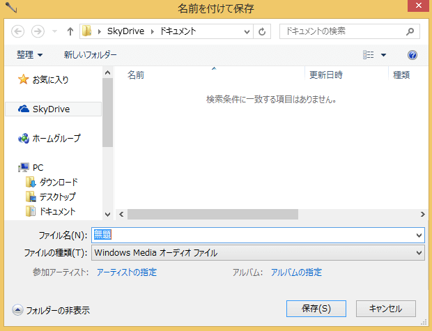 windows8-sound-recorder-06