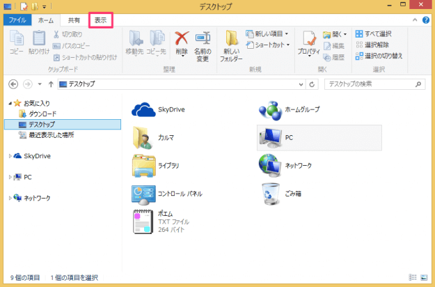 windows8-turn-on-off-explorer-preview-pane-01