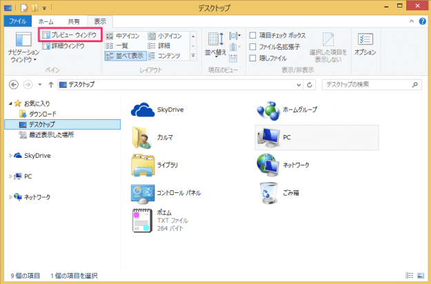 windows8-turn-on-off-explorer-preview-pane-02