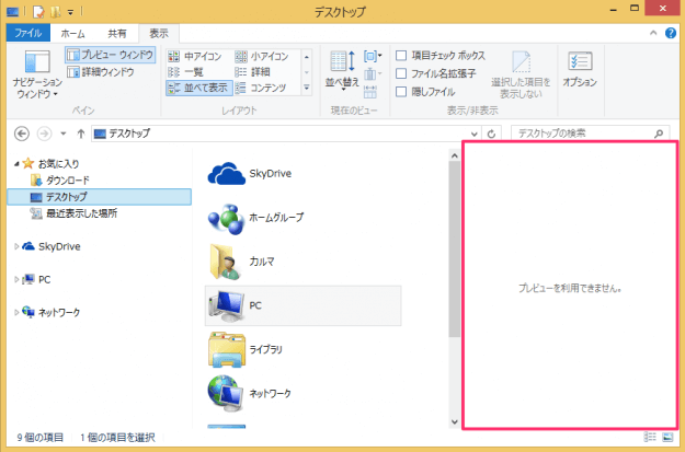 windows8-turn-on-off-explorer-preview-pane-03