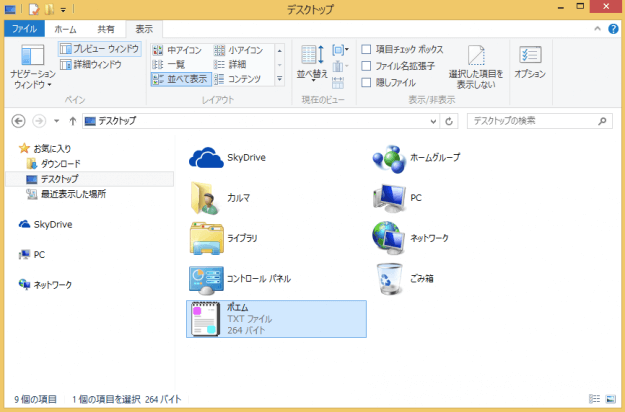 windows8-turn-on-off-explorer-preview-pane-06