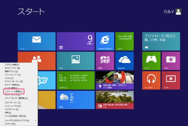 windows8-turn-superfetch-00