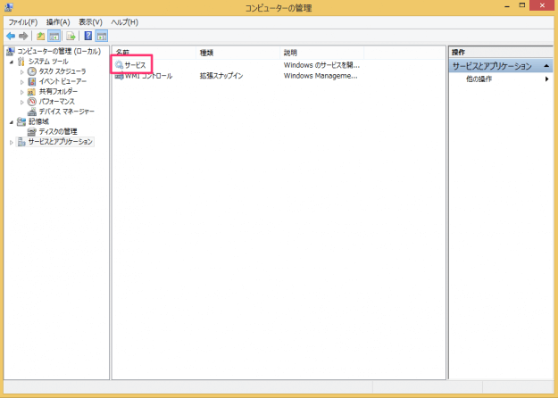 windows8-turn-superfetch-02